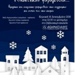 Aφηγήσεις κι αναγνώσεις παραμυθιών νέων συγγραφέων, το μεσημέρι της Κυριακής 16/12, στο βιβλιοχαρτοπωλείο Αθανασιάδης