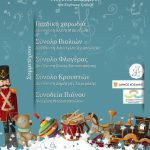 Oι γιορτινές εκδηλώσεις του Δημοτικού Ωδείου Κοζάνης