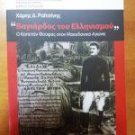 Πτολεμαΐδα: Παρουσίαση του βιβλίου του Χάρη Δ. Ραϊτσίνη «Βαγιάρδος του Ελληνισμού» ο Καπετάν Φούφας στον Μακεδονικό Αγώνα, το Σάββατο 22 Δεκεμβρίου