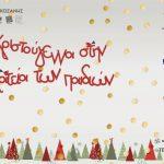 «Χριστούγεννα στη πλατεία των παιδιών» από τις 15 Δεκεμβρίου έως τις 6 Ιανουαρίου – Το πλήρες πρόγραμμα εκδηλώσεων
