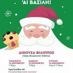 Η παιδική παράσταση του Μανώλη Μαρκόπουλου «Το μάφιν του Άι Βασίλη», 14 με 16 Δεκεμβρίου, στην αίθουσα «Φίλιππος», στην Κοζάνη