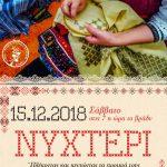 Το πατροπαράδοτο «ΝΥΧΤΕΡΙ» έρχεται, το Σάββατο 15 Δεκεμβρίου, στην αίθουσα του πρώην Νηπιαγωγείου Καισάρειας Κοζάνης