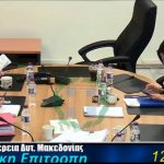 kozan.gr: Βιάστηκε να ανάψει τσιγάρο, εντός της αίθουσας της Ο.Ε. της Περιφέρειας Δ. Μακεδονίας, ο περιφερειακός σύμβουλος Γεώργιος Αντωνιάδης (Βίντεο)