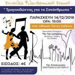 Οι επόμενες εκδηλώσεις του  Μουσικού Σχολείου Πτολεμαΐδας