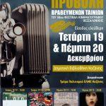 ΕΛΜΕ Κοζάνης: Προβολή των βραβευμένων ταινιών του 58ου Φεστιβάλ Κινηματογράφου Θεσσαλονίκης, την Τετάρτη 19 και Πέμπτη 20 Δεκεμβρίου, στη Δημοτική Βιβλιοθήκη Κοζάνης