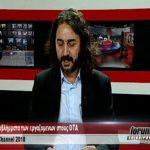 kozan.gr: Γ. Χριστοφορίδης: «Οι σχέσεις μας με τη δημοτική αρχή θα θέλαμε να είναι καλύτερες» (Βίντεο)