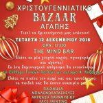 Χριστουγεννιάτικο Μπαζάρ Αγάπηςτην Τετάρτη 12-12 από το Δημοτικό Σχολείο Χαρίσιος Μούκας & το Νηπιαγωγείο Α-Μπε-Μπα-Μπλομ