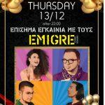 Κοζάνη: Πέμπτη 13 Δεκεμβρίου   Εγκαίνια!  EMIGRE Studio Sessions @ Casa Downtown Bar