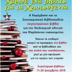 «Ένα βιβλίο για τα Χριστούγεννα»: Η Παρέμβαση και το Συνεταιριστικό Βιβλιοπωλείο συγκεντρώνουν βιβλία για την Παιδιατρική κλινική του Μαμάτσειου νοσοκομείου