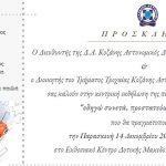 Από σήμερα Δευτέρα 10 Δεκεμβρίου έως και την Παρασκευή 14 Δεκεμβρίου η έκθεση της Τροχαίας Κοζάνης στα Κοίλα