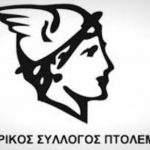 Ο Εμπορικος Συλλογος Πτολεμαΐδας – Εορδαίας καλεί τα μέλη του να συμμετέχουν στη συγκέντρωση διαμαρτυρίας το Σαββατο 8/2 στις 14:00 στο Ξενοδοχείο Παντελίδης