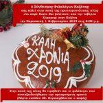 Εκδήλωση κοπής της πίτας,του Συνδέσμου Φιλολόγων Κοζάνης, τηνΠαρασκευή 1 Φεβρουαρίου