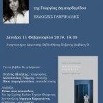 Παρουσίαση του βιβλίου «ΜΟΝΟΔΡΟΜΟΣ ΚΑΘΡΕΦΤΗΣ» της Γεωργίας Δεμπερδεμίδου την Δευτέρα 11 Φεβρουαρίου, στο νέο κτίριο της Βιβλιοθήκης Κοζάνης