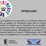 Πτολεμαΐδα: Ημερίδα  με τίτλο: «Παγκόσμια Ημέρα κατά του Καρκίνου: Συζητάμε, Ενημερωνόμαστε, Μοιραζόμαστε την εμπειρία», την Κυριακή 3 Φεβρουαρίου
