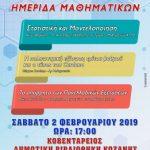 Επιμορφωτική ημερίδα Μαθηματικών, το Σάββατο 2 Φεβρουαρίου, στην Κοβεντάρειο Δημοτική Βιβλιοθήκη Κοζάνης