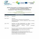 Φόρουμ για τις επιχειρηματικές ευκαιρίες στον κλάδο των τροφίμων μέσα από την παρουσίαση του Περιφερειακού Σχεδίου Δράσης του έργου «ECOWASTE4FOOD», την Πέμπτη 31 Ιανουαρίου