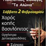 Κοπή πίτας του  Πολιτιστικού Συλλόγου Αλώνια, το Σάββατο 2 Φεβρουαρίου