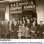 Κάποιες προσωπικές μνήμες της δεκαετίας του '60 με αφορμή τα 100 χρόνια του ΕΒΕ Κοζάνης  (του Λ. Τσικριτζή)