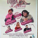 O Xορευτικός όμιλος Ποντίων ΑΝΤΑΜΩΜΑΝ, με ανακοίνωσή του αποκλειστικά στο kozan.gr, για τα όσα συνέβησαν με τον καλλιτεχνικό διευθυντή Κοζάνης του ΔΗΠΕΘΕ Λ. Γιοβανίδη και την παράσταση «ΓΟΒΑ ΠΑΡΘΕΝΑ»