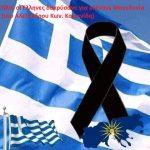 Όλοι οι Έλληνες δακρύσανε για εσένανε Μακεδονία (του Αλέξανδρου Κων. Κοκκινίδη)