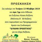 """kozan.gr: Η πρόσκληση, με το λογότυπο του συνδυασμού """"Δύναμη Προοπτικής, του Φώτη Κεχαγιά, για την Τετάρτη 13 Φεβρουαρίου"""