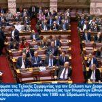 kozan.gr: 4 ναι και 1 όχι από τους βουλευτές της Π.Ε. Κοζάνης στην ψήφιση της Συμφωνίας των Πρεσπών  (Βίντεο)