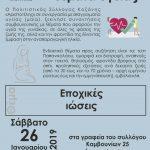 """Πολιτιστικός Σύλλογος Κοζάνης «Αριστοτέλης»: Εκδήλωση με θέμα """" Εποχικές ιώσεις"""" θα πραγματοποιηθεί το Σάββατο 26 Ιανουαρίου"""