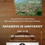 Ερατυρείς Κοζάνης: Κοπή της Πρωτοχρανιάτικης πίτας, την Παρασκευή 25 Ιανουαρίου