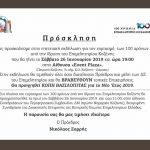Τριήμερο εκδηλώσεων στο Επιμελητήριο Κοζάνης για τον εορτασμό των 100 χρόνων από την ίδρυση του
