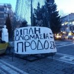 "kozan.gr: Εικόνες από την κεντρική πλατεία Πτολεμαίδας και την προετοιμασία της εκδήλωσης που διοργανώνουν, στις 19:00, οι ""Πτολεμαίοι Μακεδόνες"" ενάντια στην ψήφιση της Συμφωνίας των Πρεσπών (Φωτογραφίες)"