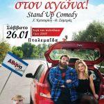 Stand Up Comedy,Χρύσα Κατσαρίνη & Θωμάς Ζάμπρας – Εδώ Στον Αγώνα – Πτολεμαΐδα, Σάββατο 26 Ιανουαρίου