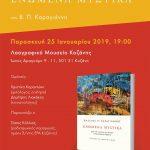Παρουσίαση του βιβλίου «ΕΝΩΜΕΝΑ ΜΥΣΤΙΚΑ» του Β.Π.Καραγιάννη την Παρασκευή 25 Ιανουαρίου στο Λαογραφικό Μουσείο