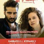 Η θεατρική παράσταση  «Οι κάτω απ' τ' αστέρια» του Τηλέμαχου Τσαρδάκα, το Σάββατο 2 και Κυριακή 3 Φεβρουαρίου στην Αίθουσα Τέχνης Κοζάνης