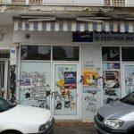 kozan.gr: Πτολεμαίδα: Αφίσες του ΚΚΕ με το ΟΧΙ κατά της Συμφωνίας των Πρεσπών και το ΝΑΙ στη φιλία των λαών