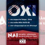 """Κοζάνη: Πολιτική συγκέντρωση του ΚΚΕ με  θέμα """"Οι πολιτικές εξελίξεις και οι θέσεις του ΚΚΕ"""", την Τετάρτη 23/1"""