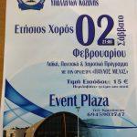 Eτήσιος χορός της Ένωσης Αστυνομικών Υπαλλήλων Κοζάνης το Σάββατο 2 Φεβρουαρίου