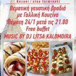Κοζάνη: Το Agora στη στοά Τσιμηνάκη συνεχίζει τις θεματικές γευστικές του βραδιές την Πέμπτη 24 Ιανουαρίου