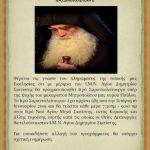 Ιερός Μητροπολιτικός Ναός Αγίου Δημητρίου Σιατίστης: Ιερό Σαρανταλείτουργο (τέλεση της Θείας Λειτουργίας επί σαράντα συνεχείς ημέρες) υπέρ της ψυχής του μακαριστού Μητροπολίτη Σισανίου & Σιατίστης Παύλου
