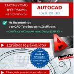 ΕΛΚΕΔΙΜ Κοζάνης: Σεμινάρια AutoCAD με πιστοποίηση για αρχάριους