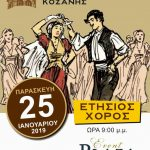 O ετήσιος χορός του συλλόγου εκπαιδευτικών Πρωτοβάθμιας Εκπαίδευσης Κοζάνης την Παρασκευή 25 Ιανουαρίου