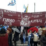 kozan.gr: Σε πανό, το πρόσωπο του μακαριστού Σισανίου & Σιατίστης Παύλου, στο συλλαλητήριο για την Μακεδονία στο Σύνταγμα
