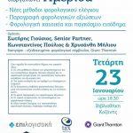 Eνημερωτική ημερίδα, την Τετάρτη 23 Ιανουαρίου, από την ΕΠΙΛΟΓΙΣΤΙΚΗ ΙΚΕ, στην αίθουσα του αμφιθέατρου της Κοβενταρειου Δημοτικής Βιβλιοθήκης Κοζάνης