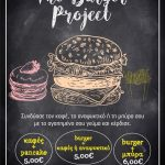 THE BURGER PROJECT, στο CASA downtown bar, στην Κοζάνη