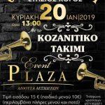 Ετήσιος χορός του Πολιτιστικού Συλλόγου Κοζάνης «Οι Μακεδνοί» την Κυριακή  20 Ιανουαρίου