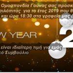 Καστοριά: Εκδήλωση κοπής βασιλόπιτας της Ελληνικής Ομοσπονδίας Γούνας, το Σάββατο 2 Φεβρουαρίου