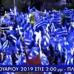 Επιτροπή Αγώνα για την Ελληνικότητα της Μακεδονίας Επίσημο Σποτ – Όλη η Ελλάδα στο Σύνταγμα για την Μακεδονία, την Κυριακή 20/1 (Bίντεο)
