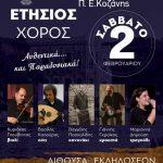 Το Σάββατο 2 Φεβρουαρίου ο ετήσιος χορός του συλλόγου Μικρασιατών Π.Ε. Κοζάνης