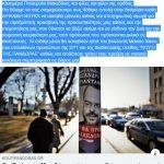 kozan.gr: Μήνυση καταθέτουν οι  «Πτολεμαίοι Μακεδόνες», εναντίον εκείνων που τους εμπλέκουν με την «επιχείρηση» των αφισών κατά βουλευτών του ΣΥΡΙΖΑ – Τι αναφέρουν στη σελίδα τους στο facebook