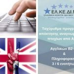 EΛΚΕΔΙΜ Κοζάνης: Έναρξη νέων τμημάτων Αγγλικών και Πληροφορικής