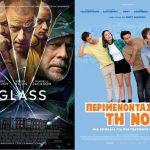 Πρόγραμμα κινηματογράφου Oλύμπιον, από Πέμπτη 17/01/2019 έως και Τετάρτη 23/01/2019
